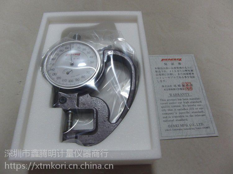 日本PEACOCK孔雀高精密厚度表G-6C
