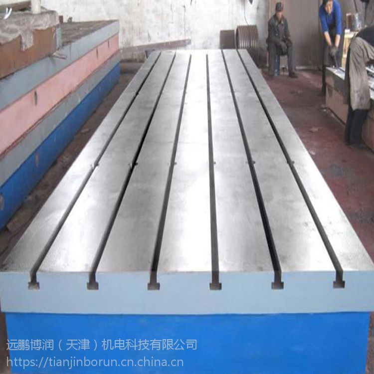 远鹏博润专业生产加工铸铁平板 平台 检验 测量 划线 T型槽平板