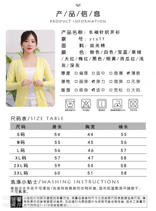东莞颖泰服饰,北京大红门新款,深圳时装毛衣,十三行新款毛衣
