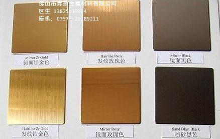 佛山市昇盈金属材料不锈钢装饰板_316不锈钢