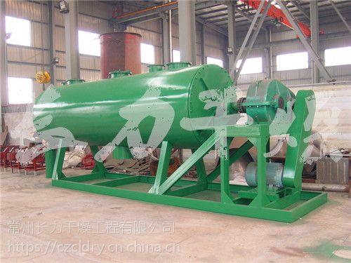 品质ZPG氨基蒽醌专用烘干机|干燥机厂家