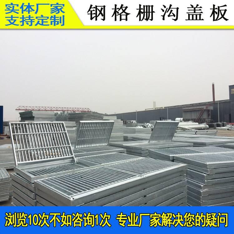 特价供应地沟钢格栅盖板 汕尾排水钢格板厂家 河源格栅板