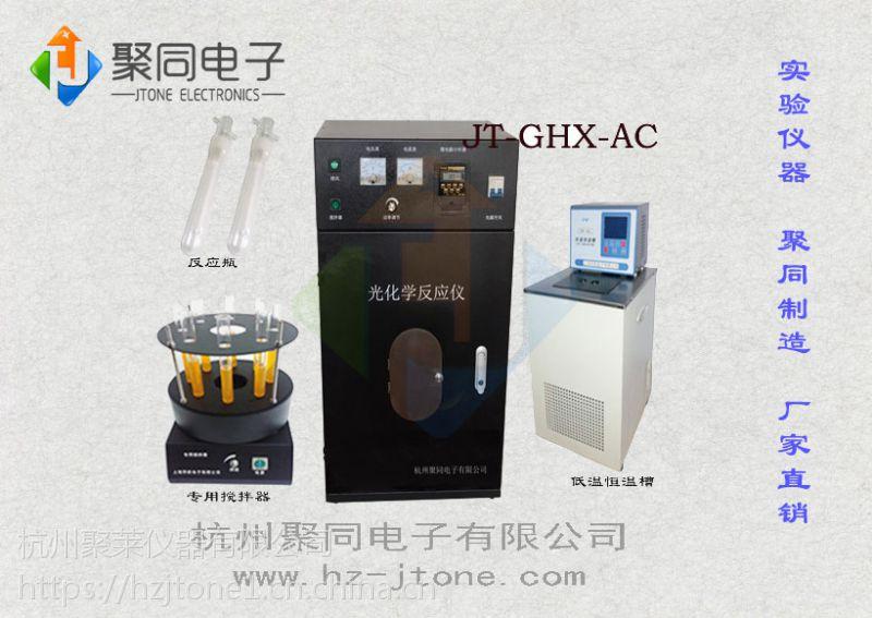 聚同光化学反应器JT-GHX-AC厂家直销