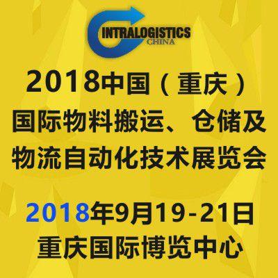 2018中国(重庆)国际物料搬运、仓储及物流自动化技术展览会