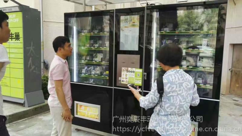 采购广州菜篮子工程生鲜自动售货机 高档净菜无人自动售货机工厂 无人自助售卖机 宝达智能贩卖机品牌