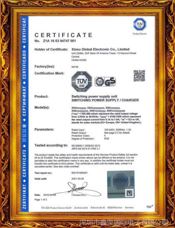 GS(1)鑫粟國際證書加框