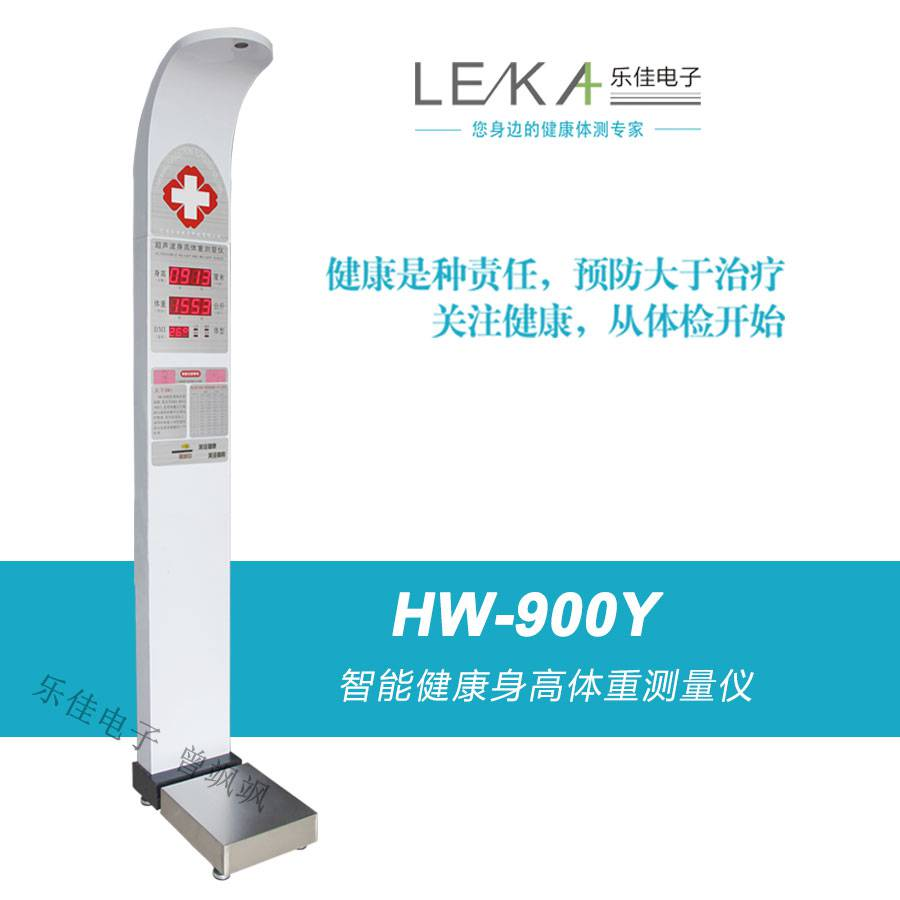乐佳超声波身高体重测量仪有哪些厂家介绍价格