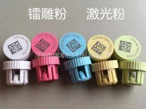 东莞市大展吉源新材料科技有限公司 镭雕粉激光粉塑料镭雕色母粒