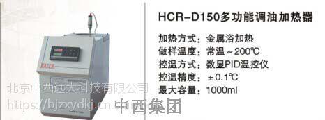 中西(LQS特价)石油产品倾点测定仪 型号:HC99-HCR2404 库号:M15439