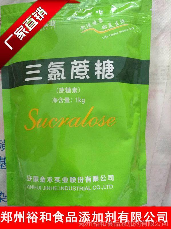 食品级三氯蔗糖生产厂家 河南郑州三氯蔗糖哪里有卖的价格多少