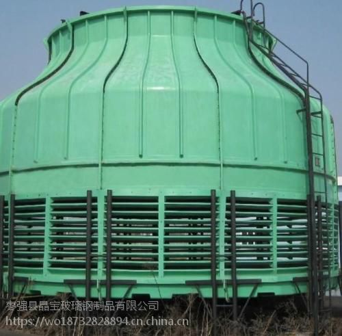 晶宝厂家直销玻璃钢冷却塔、圆形冷却塔、规格齐全欢迎选购