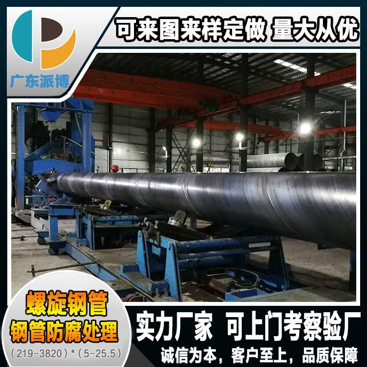 广东螺旋管源头厂家直供219-3820各大小口径厚薄壁螺旋钢管 来图来样定做 量大从优
