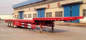 平板式半挂车生产厂家,新乡骏华