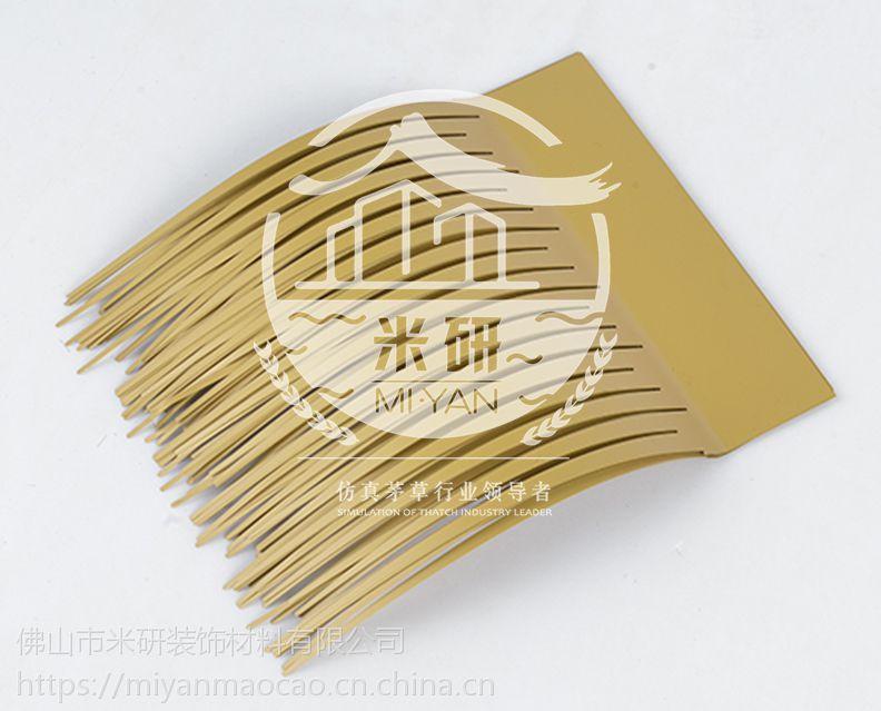 黑龙江道外区金属铝茅草瓦规格200*275,厚度齐全