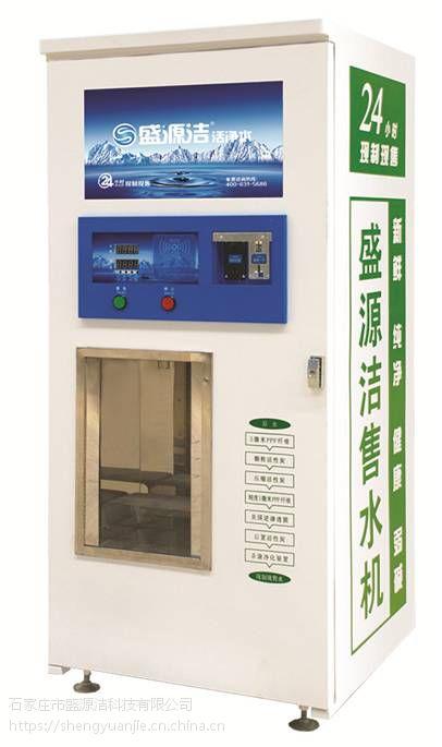 小区自动刷卡投币售水机 厂家供应 盛源洁厂家