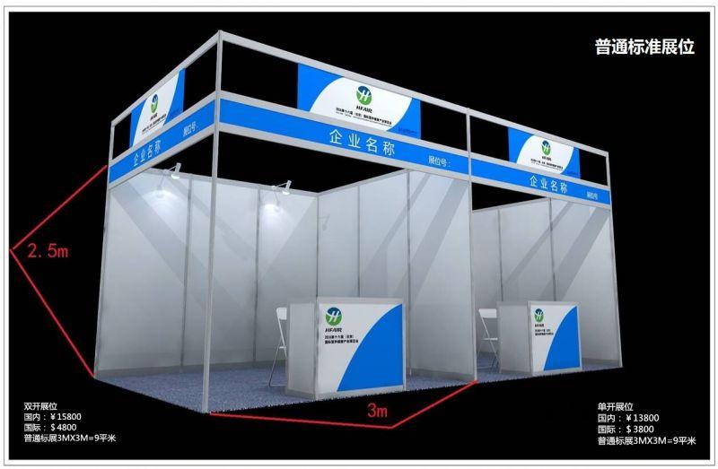 2018第十八届中国北京酵素燕窝滋补品及大健康博览会