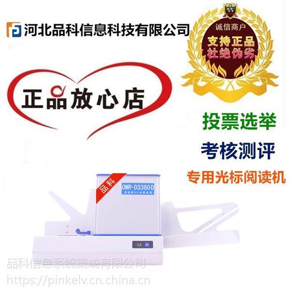 武汉【品科】光标阅读机温馨提示:答题卡使用注意事项
