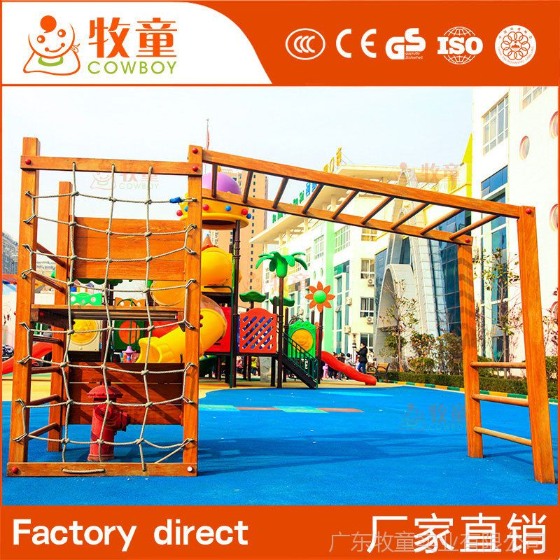 广州幼儿园大型户外儿童体能训练器材攀爬网攀爬墙组合定制