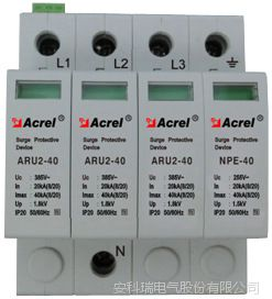 ARU2-40/255/NPE安科瑞防雷器避雷器灭弧装置