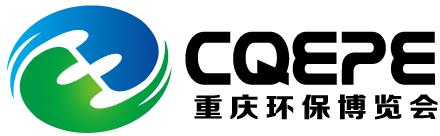 2018重庆国际环保博览会暨西部环境科学技术交流会