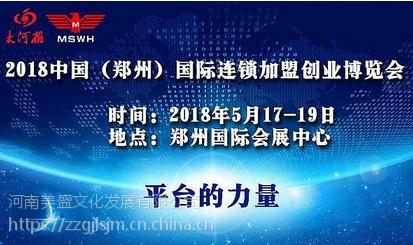 2018年5月17-19日中国(郑州)国际连锁加盟博览会