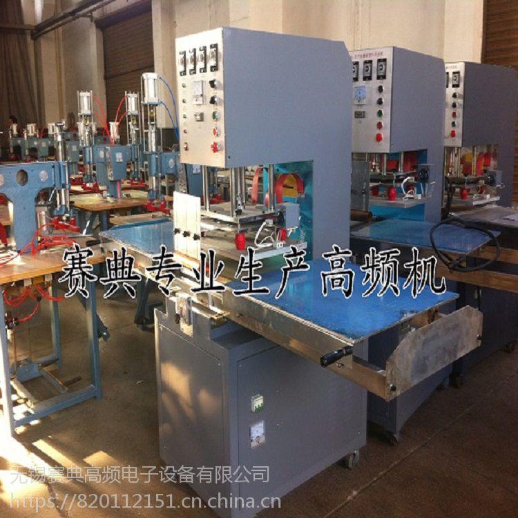 PVC泡壳纸卡热合封口压边机,赛典专业生产高频