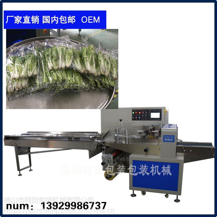 柯田供应600X型号下走膜蔬菜全自动包装机 叶菜青菜包装机