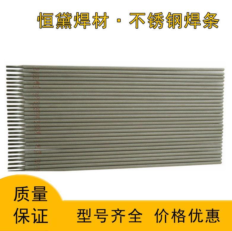 供应A202不锈钢焊条不锈钢焊丝
