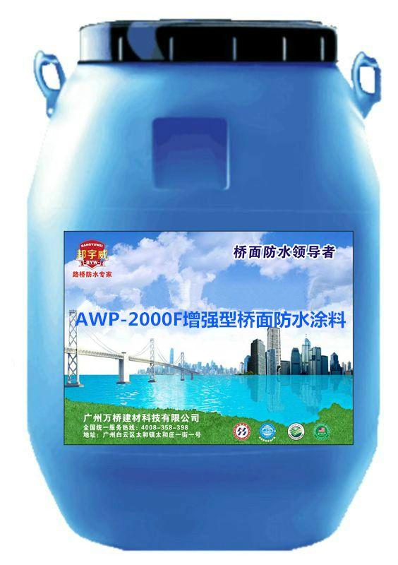 AWP-2000F桥面防水涂料 道桥专用防水涂料