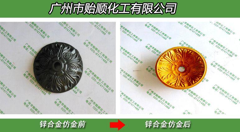 贻顺牌Q/YS.503镀锌层仿金剂提高锌层耐腐蚀性 镀锌层封闭处理环保无氰