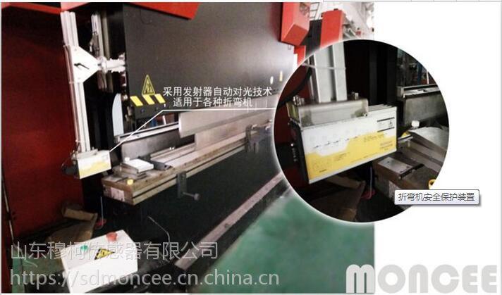 GE-03折弯机激光保护装置 厂家直销 穆柯moncee