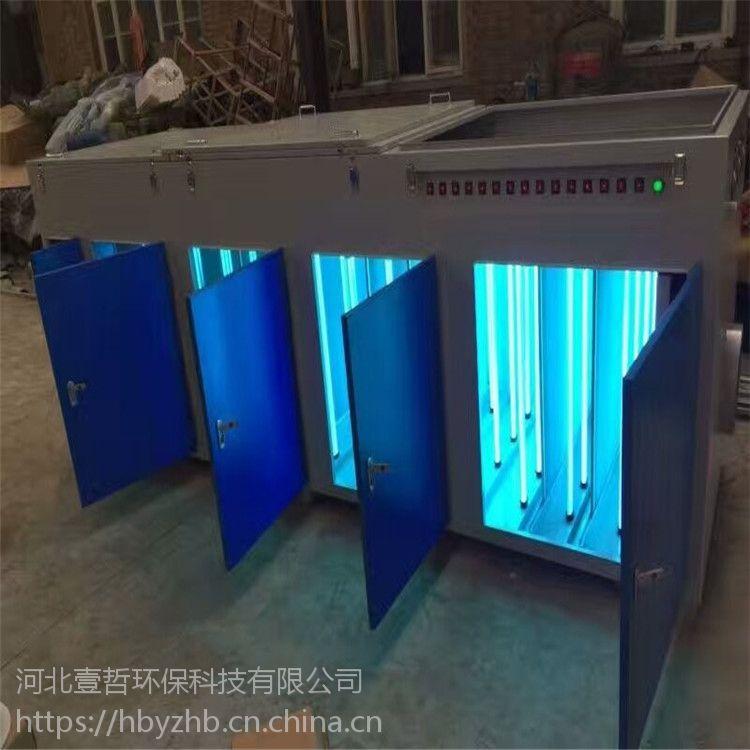 衡水工业用空气净化器 光氧催化废气净化器 除臭除异味VOC