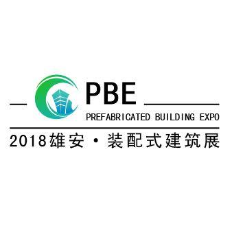 2018雄安装配式建筑及智慧工地装备展览会