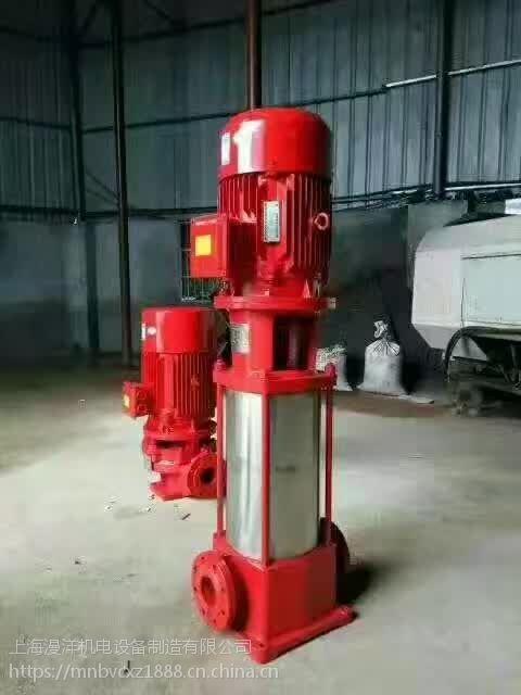 上海漫洋牌XBD15.2/5-50GDL-15KW消防泵立式多级泵