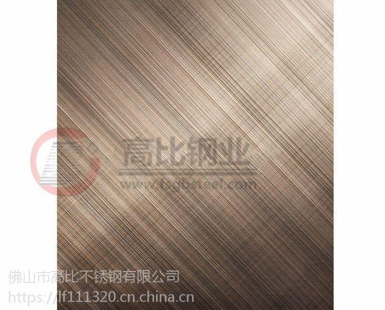 304手工交叉拉丝不锈钢彩色板供应厂家 佛山高比彩色不锈钢板价格