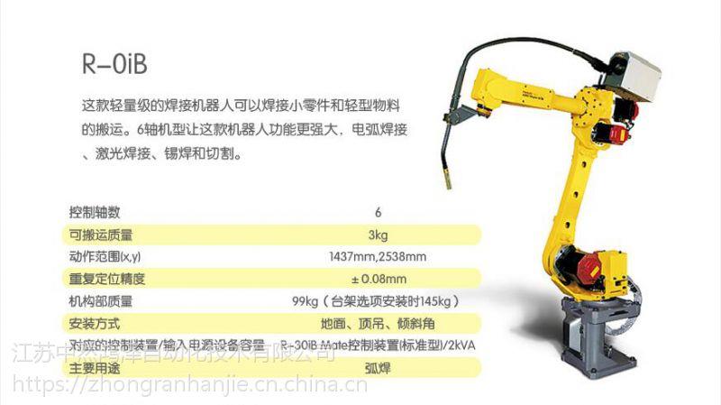 江苏中然鸿泽发那科R-0iB焊接机器人厂家直销