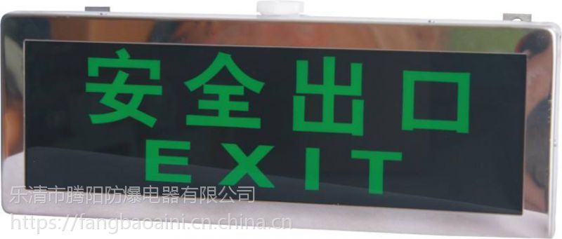 温州byy-防爆标志灯