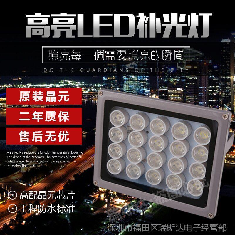 监控LED补光灯 220V20灯白光灯 24W 监控白光补光灯 照车牌补光灯