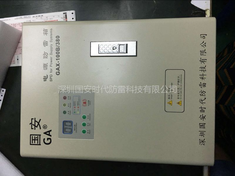 广西避雷箱厂家报价GAX-100B/380