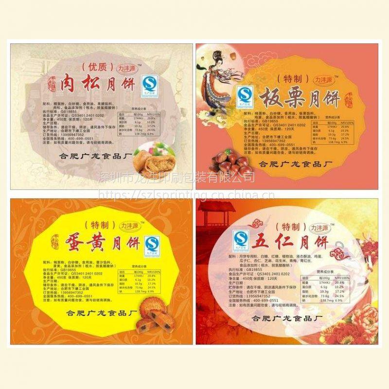 深圳不干胶厂家,彩色标签印刷,不干胶设计定制