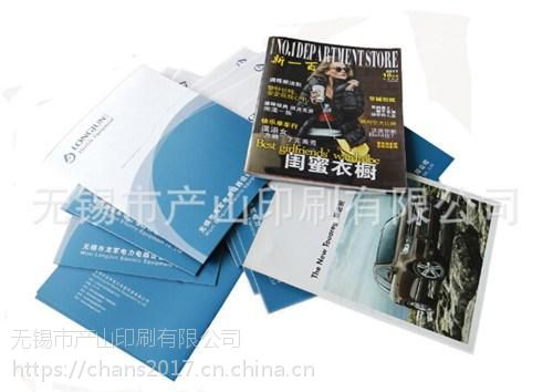 福建无锡画册印刷、产山印刷、无锡画册印刷