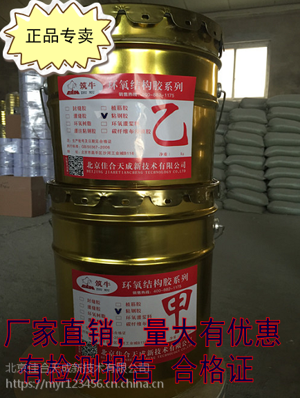 重庆筑牛牌环氧粘钢胶价格|天津环氧粘钢胶厂家