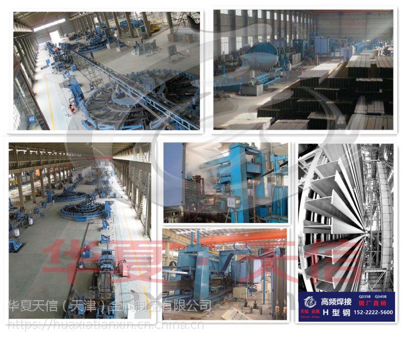 高频焊H型钢唐山高频焊H型钢销售生产厂家