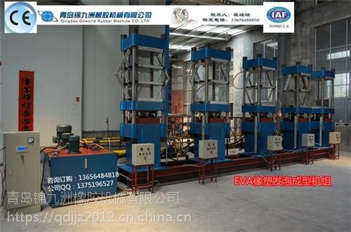 EVA橡塑发泡机|青岛锦九洲|200TEVA橡塑发泡机