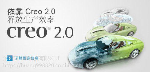2018年正版供应Creo 2.0(Pro/e ) 基本包 三维建模 设计软件