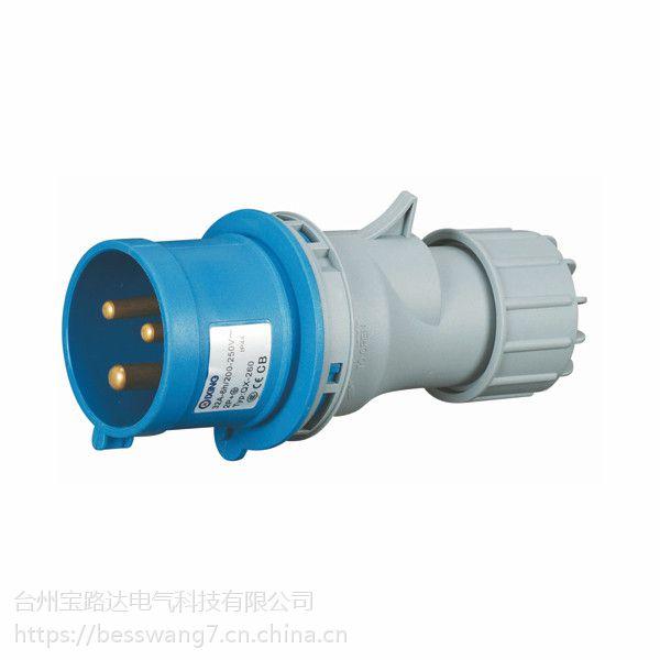 启星QX-260 3芯32A防护IP44工业插头经济型厂家直销