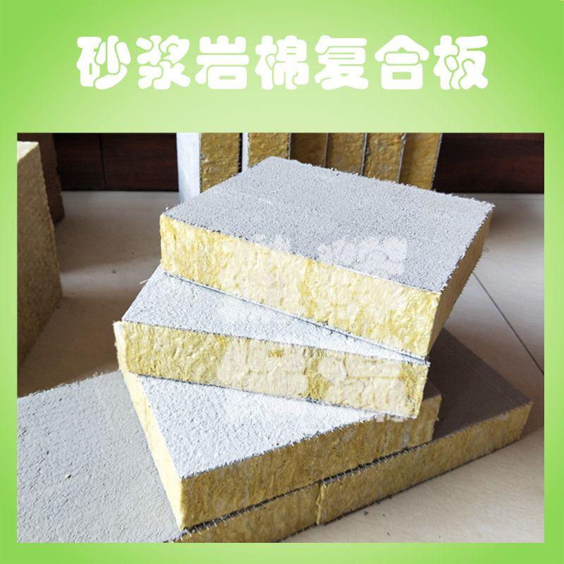 盈辉保温外墙双面砂浆复合岩棉保温板