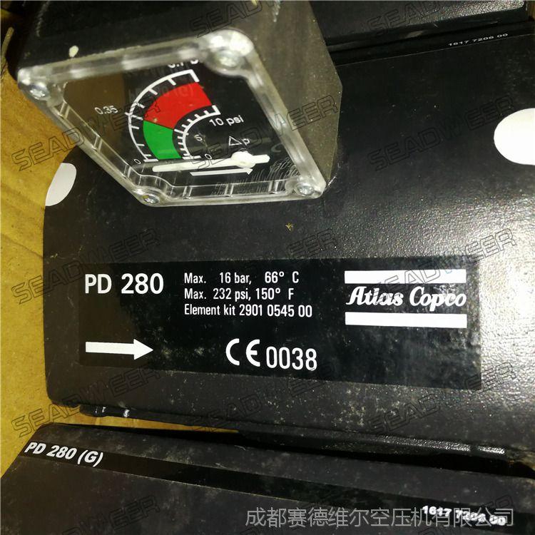 2901054500=PD280阿特拉斯空压机精密过滤器