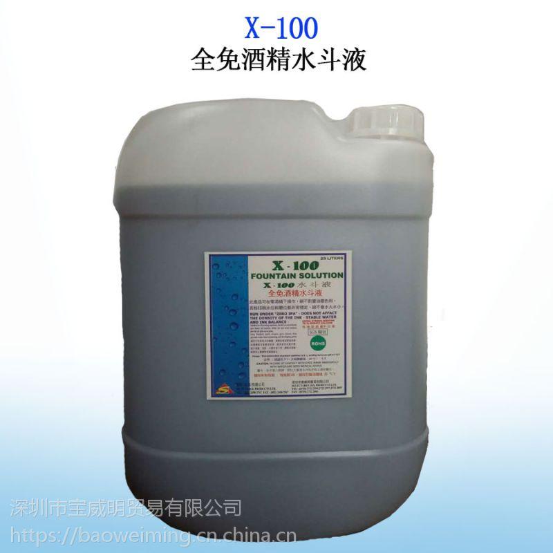 宝威明x-100全免酒精水斗液轮转商业印刷通用全免酒精润版液