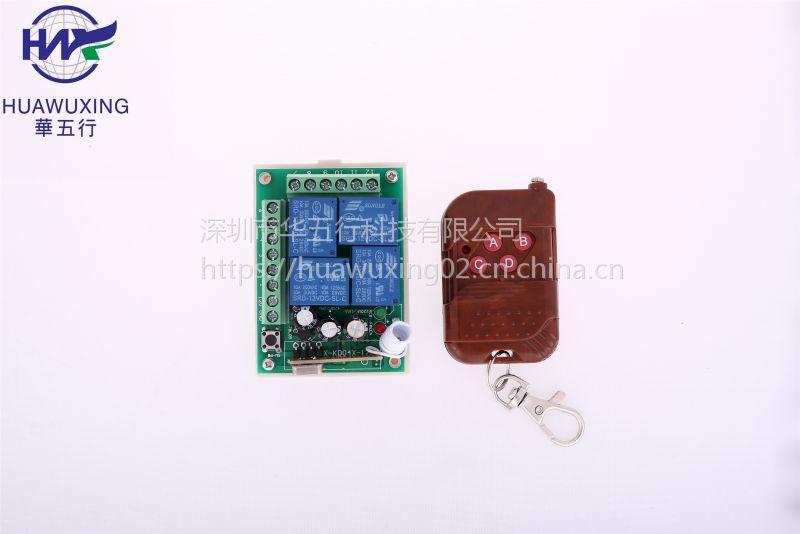 新款12V四路无线遥控开关 道闸门电机 LED灯具无线接收模块控制器